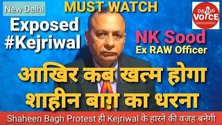 Shaheen Bagh Protest ही Kejriwal के हारने का मुख्य बजह बनेगा - Ex RAW Officer NK Sood, #shaheen_bagh
