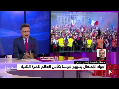 العرب اليوم - شاهد: الطوسة ينقل أجواء الاحتفال بتتويج فرنسا بالمونديال