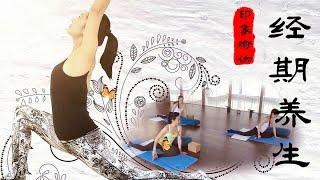 《印想瑜伽 》第二十二集: 女性经期养生瑜伽 by 中华美食栏目官方频道