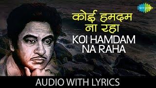 Koi Hamdam Na Raha with lyrics | कोई हमदम ना