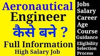 How to become a Aeronautical Engineer | Career, jobs, Salary, Eligibility full Information