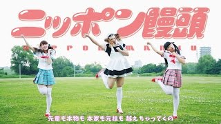 "LADYBABY ""ニッポン饅頭 / Nippon manju ""Music Clip"