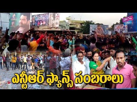 Download NTR Fans Hungama At Theaters   Aravinda Sametha   Public Reaction   YOYO Cine Talkies