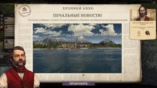 Занимаем острова - Anno 1800 #04
