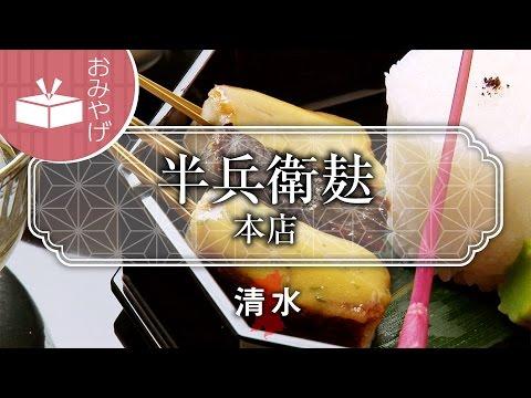 京麸のお店  半兵衛麸 本店 / Dried wheat gluten & Tofu skin Hanbey / 京都いいとこ動画