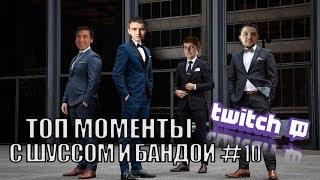 Топ Twitch Моменты С Шуссом и Бандой #10