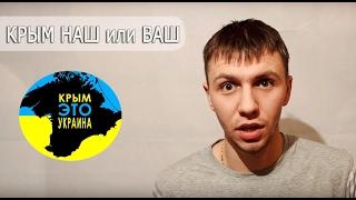 Яндекс показывает что Крым сегодня не Россия что бы Украина не ...