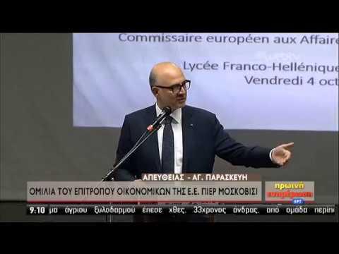 Υπέρ της μείωσης των πλεονασμάτων ο Π. Μοσκοβισί   04/10/2019   ΕΡΤ