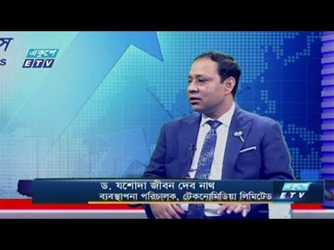 Ekushey Business || ড. যশোদা জীবন দেব নাথ || 26 February 2020 || ETV Business