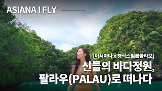 [EVENT] 아시아나항공X경식스필름 콜라보레이션_팔라우편(PALAU)