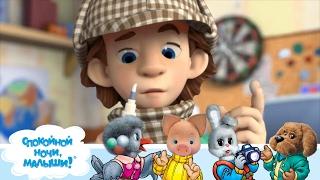 СПОКОЙНОЙ НОЧИ, МАЛЫШИ! - 🌲Живописное место 🏠 Фиксики - Любимые детские мультфильмы