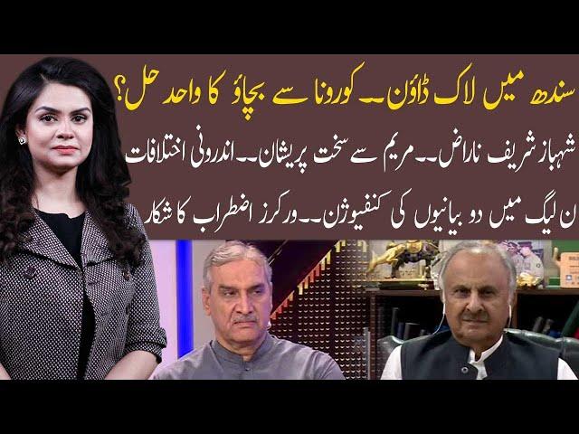 92 At 8 | 30 July 2021 | Saadia Afzaal | Chaudhry Manzoor | Abdul Qayyum | 92NewsHD