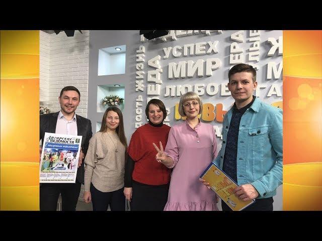 """Гости: Редакция газеты """"Ангарские ведомости"""""""