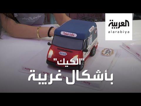 العرب اليوم - شاهد: ابتكار كيك