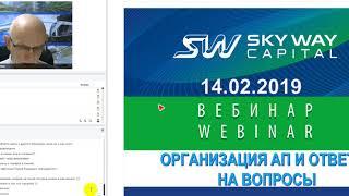 14.02.2019г. Организационно - экономический и правовой вебинар SkyWay. Вопросы и комментарии.
