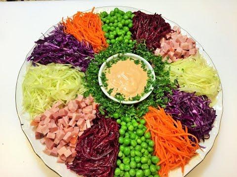 Праздничный  Салат  КАЛЕЙДОСКОП или Козёл в Огороде.  Salad