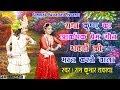राधा कृष्ण का आकर्षक प्रेम गीत जिसने भक्तों को मस्त कर डाला | Ramkumar Lakkha | Radha Krishna Bhajan