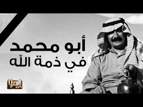 العرب اليوم - شاهد: تفاصيل اللحظات الأخيرة في حياة الراحل أبومحمد الراشد يرويها صديقه