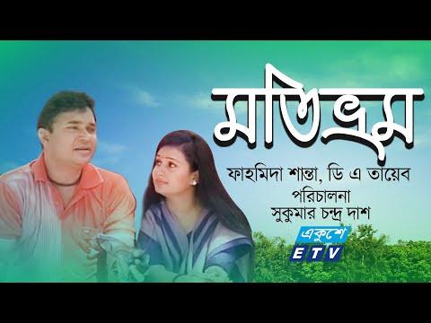 একুশে টেলিভিশনের বিশেষ নাটক ''মতিভ্রম''