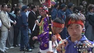 淡海をあるく ケンケト祭り 竜王町