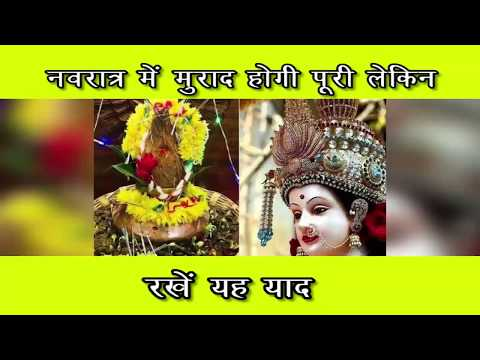 नवरात्र में मुराद हो होगी पूरी, बस यह रखें याद