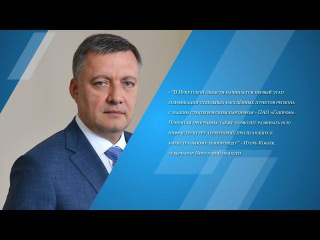 В Приангарье утверждён первый этап газификации региона