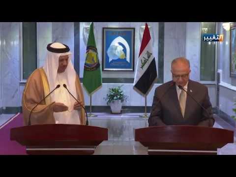 شاهد بالفيديو.. وزير الخارجية العراقي: تربطنا علاقات متميزة مع دول مجلس التعاون الخليجي