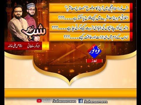 Shab E Noor 22 01 2018