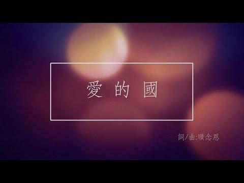 愛的國 – CantonHymn 詩歌Chord譜平臺