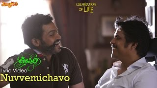 Nuvvemicchavo Lyrics Video | Nagarjuna | Karthi   - YouTube