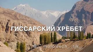 Горы Таджикистана   Куххои Точикистон
