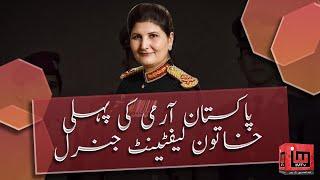 Nigar Johar | Pakistan Ki pehli lieutenant general | Urainib Abbas | IM Tv