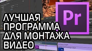 лучшая программа для монтажа видео