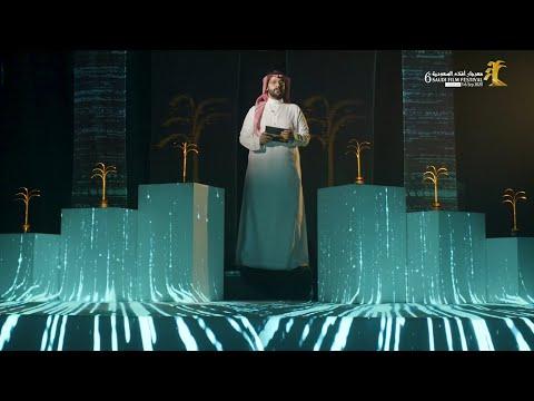 مهرجان أفلام السعودية السابع