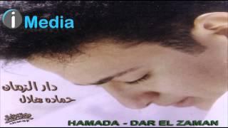 اغاني حصرية Hamada Helal - Bela Shak / حمادة هلال - بلا شك تحميل MP3