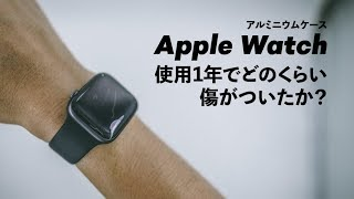 Apple Watchのアルミケースは、使用1年でどのくらい傷つくか?