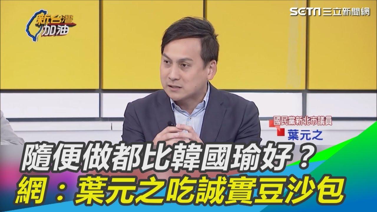 隨便做都比韓國瑜好?網驚呼葉元之吃了誠實豆沙包 三立新聞網SETN.com