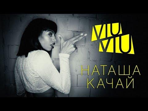 VIU VIU - Наташа качай (Премьера 2018)