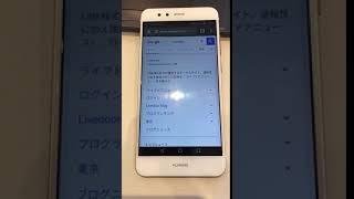 Livedoorニュース読み込み楽天モバイル低速1Mbps
