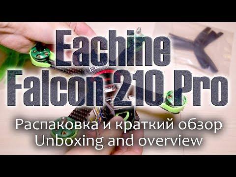 Unboxing and overview \\ Распаковка и краткий обзор Eachine Falcon 210 Pro