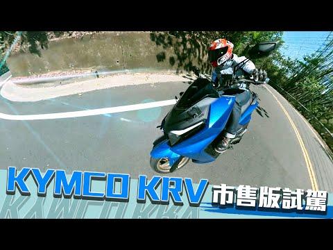 市售版比較慢? KYMCO KRV 市售版山路試駕
