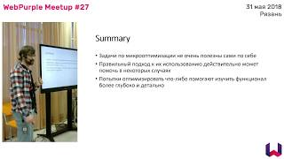 "WebPurple meetup #27 ""Микрооптимизации на примере AngularJS#$digest"" by Егор Леонтьев"