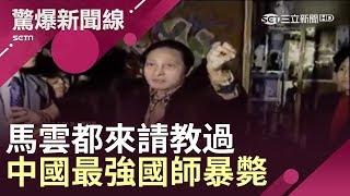 中國最強國師馬雲都來請教過 離奇走了名下財產全蒸發│【驚爆大解謎】│三立新聞台