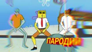 ДжоДжо пыточный танец ПАРОДИИ