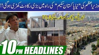 Naya Pakistan Scheme Stopped !! Why ??   10pm News Headlines   13 July 2021   City 41
