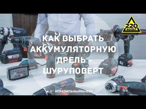 Как выбрать аккумуляторную дрель-шуруповерт? ПРАВИЛЬНЫЙ ВЫБОР
