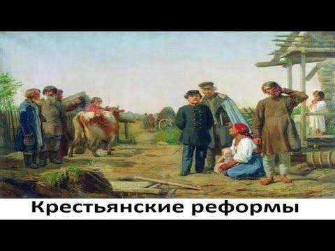 Понаехавшие. Крестьянские реформы и другие освободительные акты