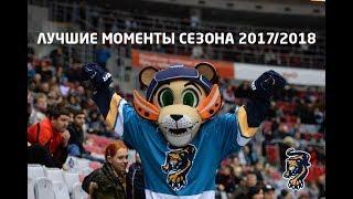 Лучшие моменты сезона 2017-2018/Best moments of season 2017-2018