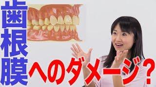 歯が浮くように感じるのは危険信号?