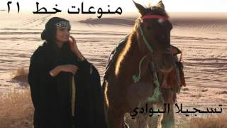 منوعات مطنوخ 2018 شيلات عود +خليجي +عربي +دبكات +مغربي+ كردي +شعبي هجوله+يمني